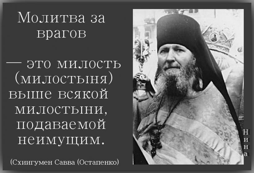 Азия Кафе православие если на душе обида ок
